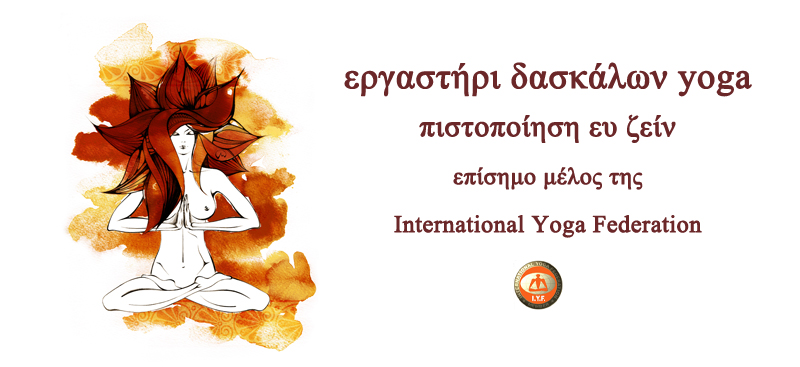 Εργαστήρι Δασκάλων Yoga